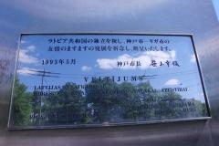 Riga_CIMG9549